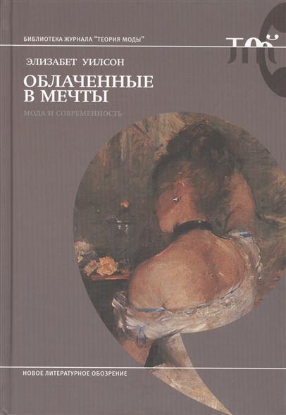 Уилсон Э. Облаченные в мечты: мода и современность status quo status quo bula quo 2 cd