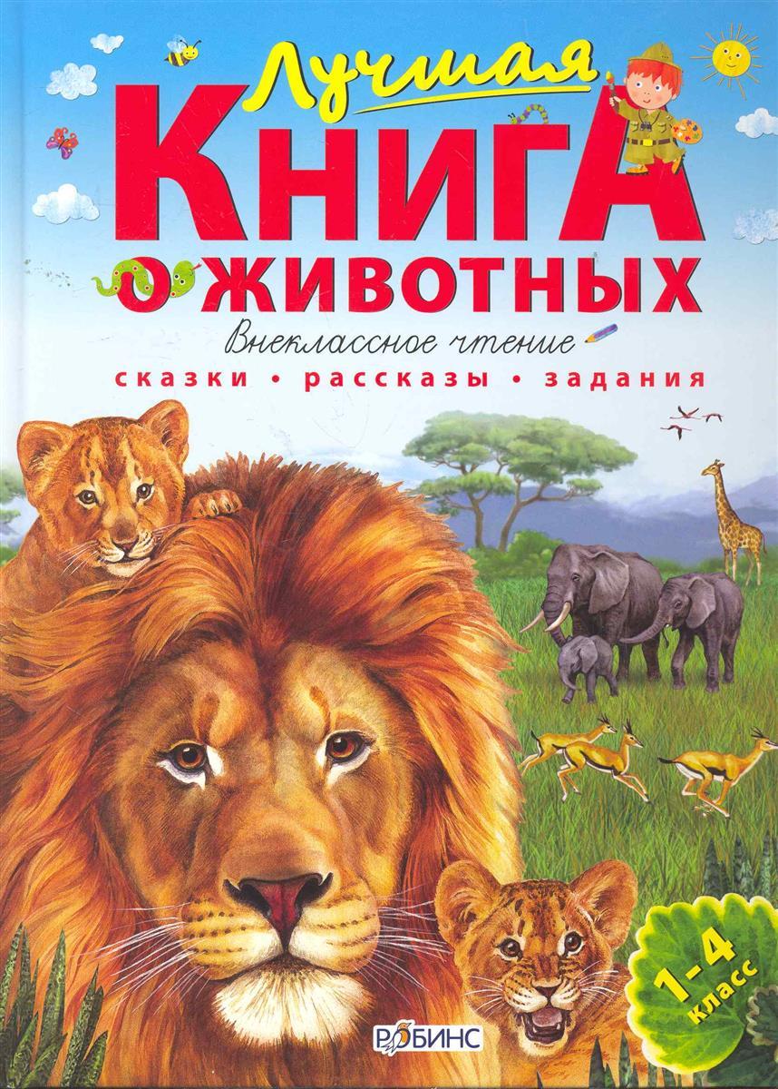 Тихонов А. Лучшая книга о животных Внеклассное чтение а в тихонов подводное царство