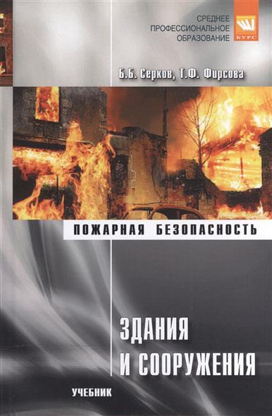 цены  Серков Б., Фирсова Т. Здания и сооружения. Учебник