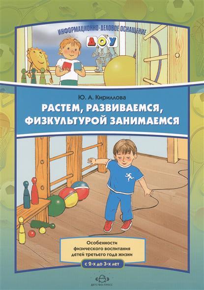 Кириллова Ю. Растем, развиваемся, физкультурой занимаемся. С 2-х до 3-х лет в г краснодар квар ру 2 х ком ю