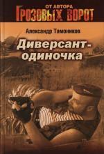 Тамоников А. Диверсант одиночка тамоников а холодный свет луны