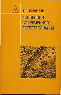 Бондарев В. Концепции совр. естествознания Бондарев олег бондарев гриф и гильдия