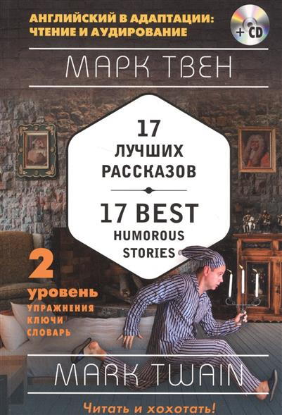 Твен М. 17 лучших рассказов / 17 Best Humorous Stories. 2 уровень. Упражнения. Ключи. Словари (+ CD) рубина д рубина 17 рассказов