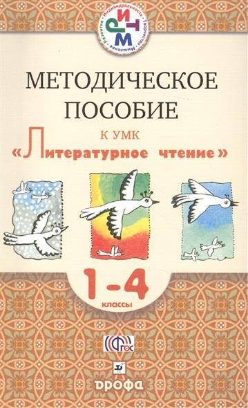 Методическое пособие к УМК