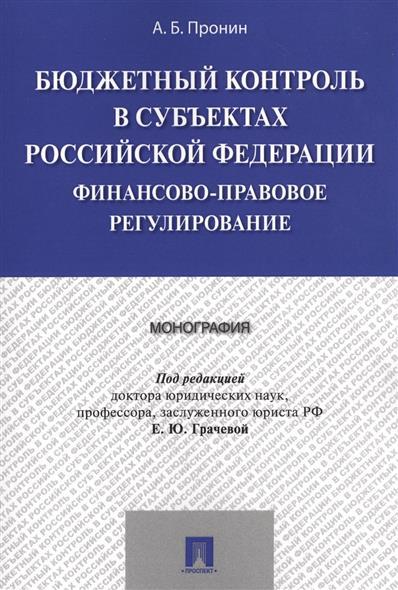 Бюджетный контроль в субъектах Российской Федерации финансово-правовое регулировнание