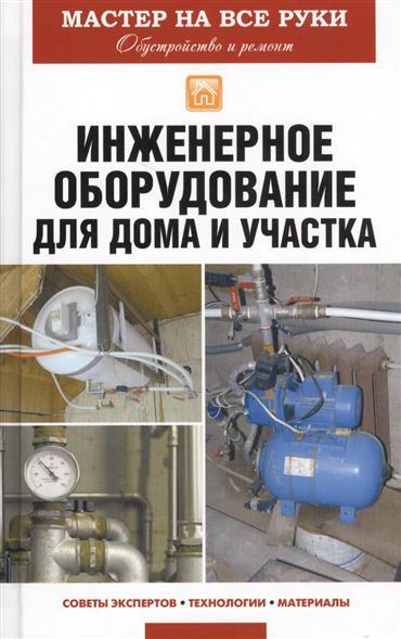 Инженерное оборудование для дома и участка. Советы экспертов. Технологии. Материалы