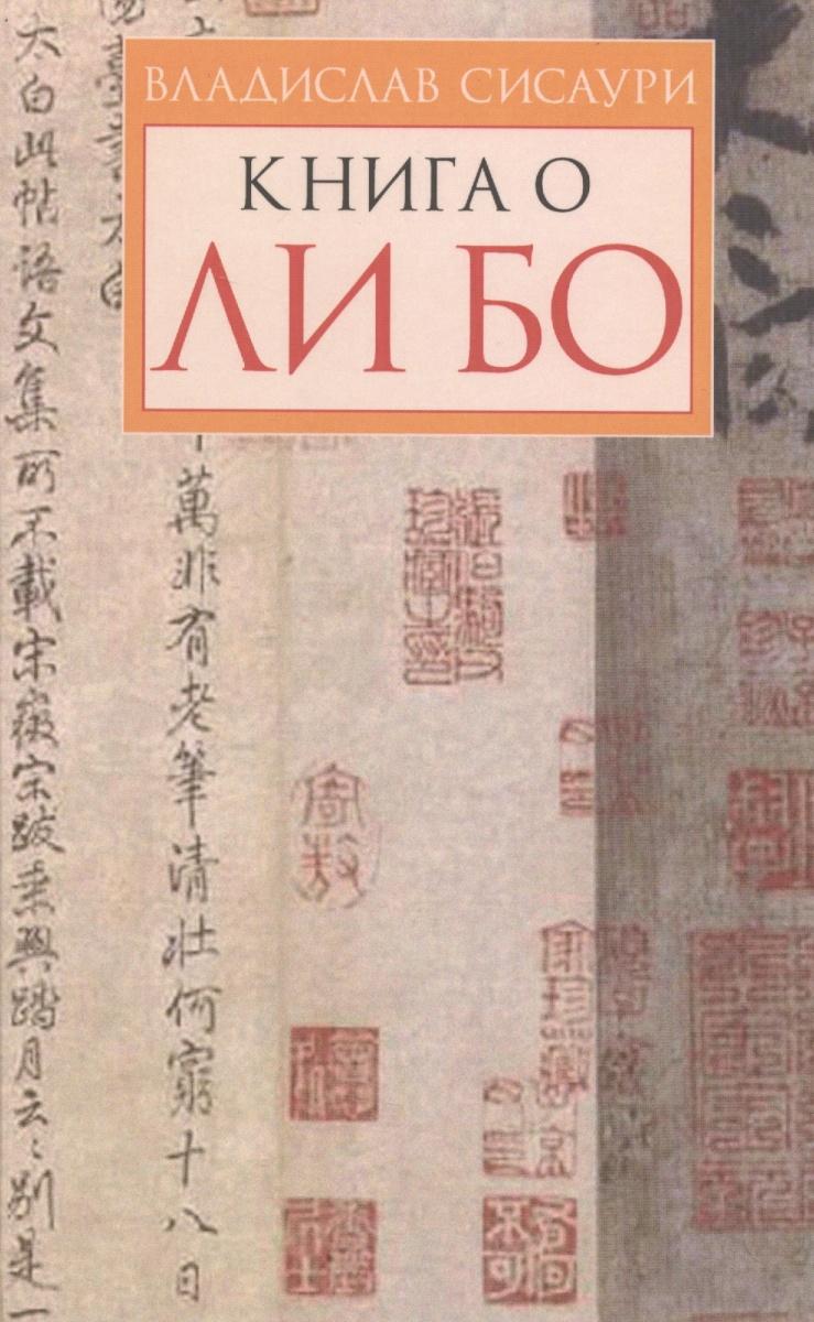 Сисаури В. Книга о Ли Бо ISBN: 9785893322514 в и сисаури церемониальная музыка китая и японии cd