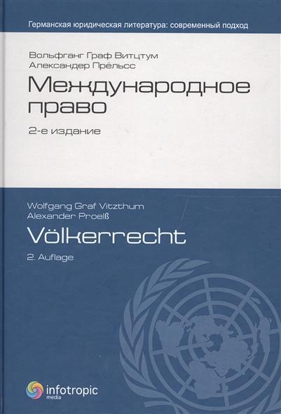 Витцтум В. Международное право камиль абдулович бекяшев международное публичное право в вопросах и ответах учебное пособие