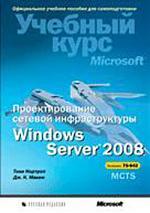 Нортроп Т. Проектирование сетевой инфраструктуры Windows Server 2008 Уч. курс MS