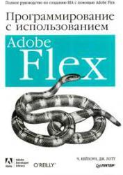 Кейзоун Ч., Лотт Д. Программирование с использованием Adobe Flex ISBN: 9785911807641 джои лотт adobe air практическое руководство по среде для настольных приложений flash и flex