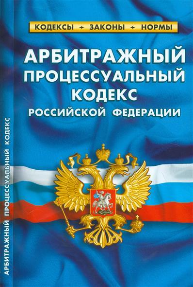Арбитражный процессуальный кодекс Российской Федерации. По состоянию на 5 октября 2016 года
