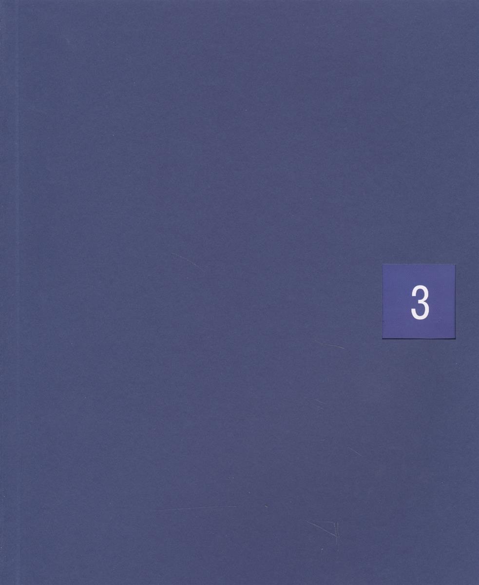 Джеуза А. История российского видеоарта. History of Russian Video Art. Том 3 (книга на русском и английском языках) a history of irish theatre 1601 2000