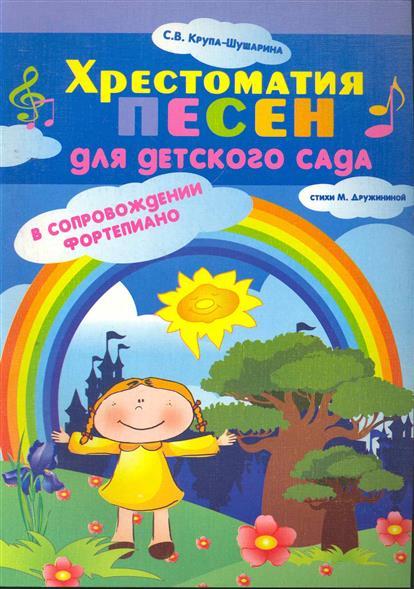 Хрестоматия песен для дет. сада в сопровождении фортепьяно