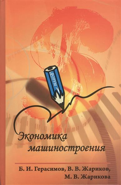 Герасимов Б., Жариков В., Жарикова М. Экономика машиностроения. Учебное пособие