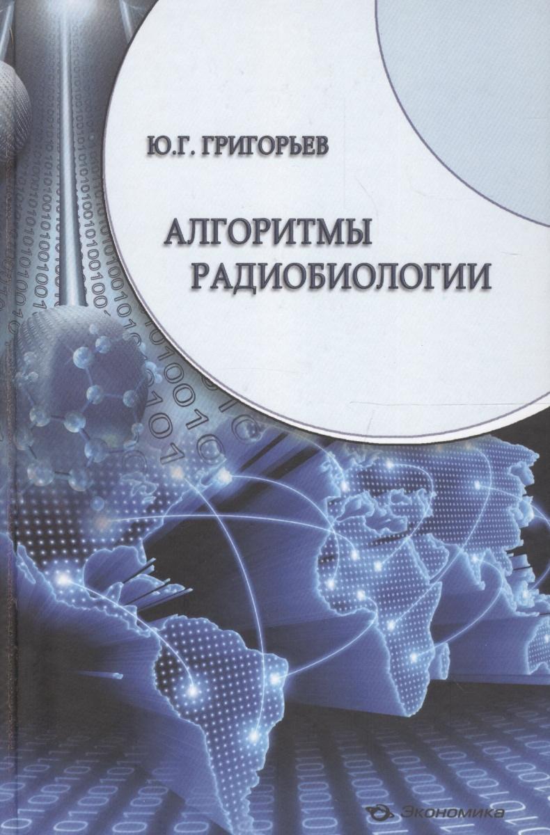 Алгоритмы радиобиологии: атомная радиация, космос, звук, радиочастоты, сотовая связь. Очерки научного пути