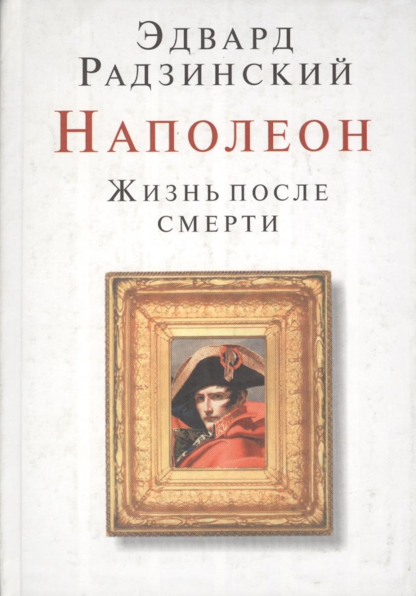 Наполеон Жизнь после смерти