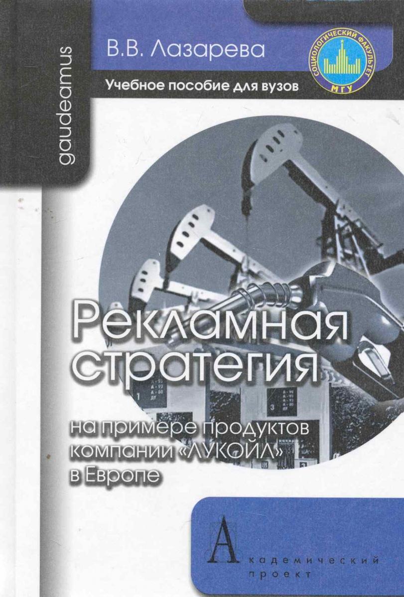 Лазарева В. Рекламная стратегия