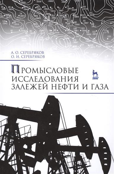 Серебряков А., Серебряков О. Промысловые исследования залежей нефти и газа о ю баталин н г вафина конденсационная модель образования залежей нефти и газа