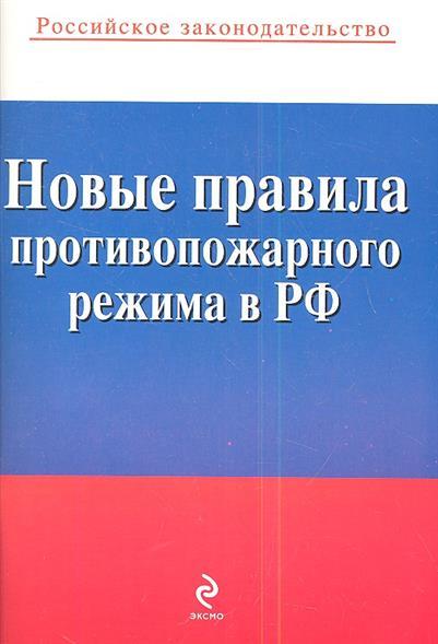 Новые правила противопожарного режима в РФ. Текст с изменениями и дополнениями на 2013 год
