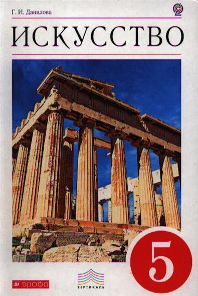 Искусство. Вечные образы искусства. Мифология. 5 класс. Учебник для общеобразовательных  учреждений.