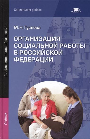 Организация социальной работы в Российской Федерации: учебник. 4-е издание, переработанное и дополненное