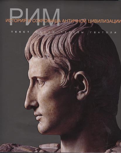 Рим. История и сокровища античной цивилизации