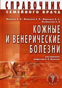 Монахов К. Кожные и венерические болезни олисова о ред кожные и венерические болезни учебник
