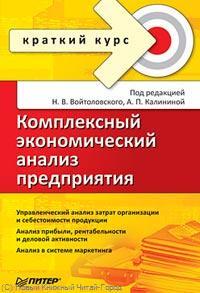 Войтоловский Н., Калинина А. (ред.) Комплексный экономический анализ предприятия калинина н малиновый запах надежды