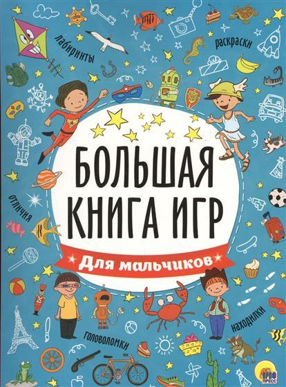 Дюжикова А. (гл. ред.) Большая книга игр. Для мальчиков книги издательство clever моя большая книга игр