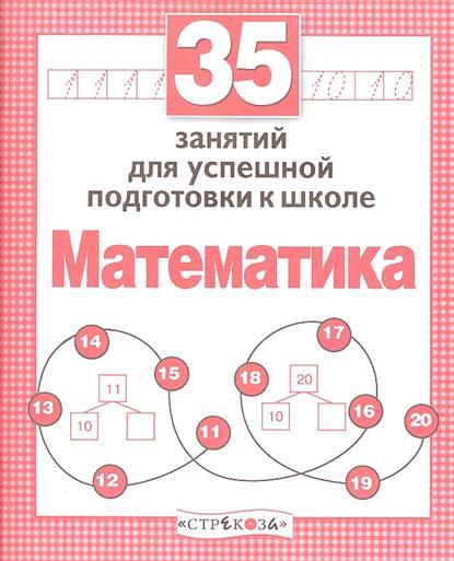 Терентьева Н. (сост.) 35 занятий для подготовки к школе. Математика.