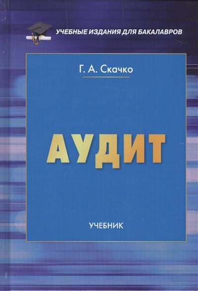 Скачко Г. Аудит. Учебник для бакалавров аудит учебник 4 издание