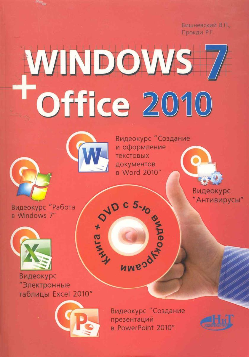 Вишневский В., Ремезов В., Прокдин Р. Windows 7 + Office 2010 Книга + 5 видеокурсов на DVD реестр windows 7 на 100