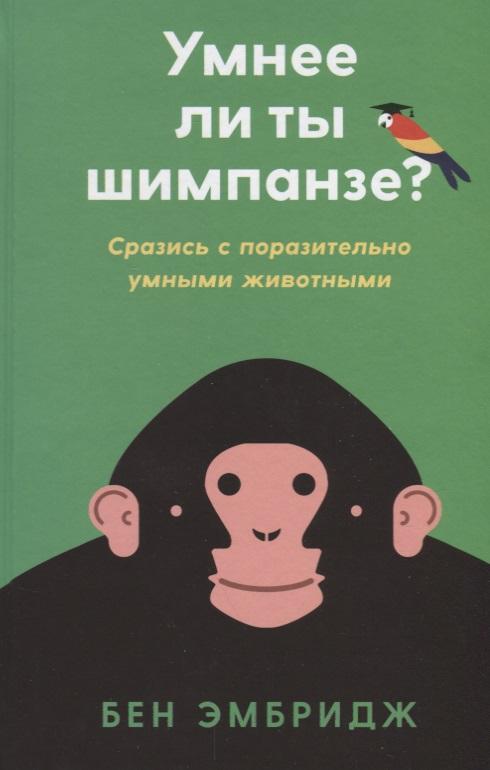 Умнее ли ты шимпанзе? Сразись с поразительно умным животным