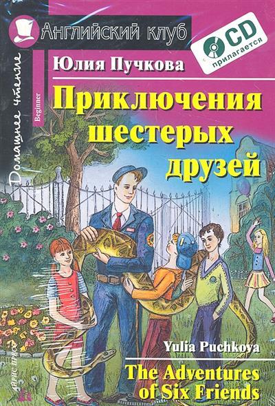 Приключения шестерых друзей Дом.чтение