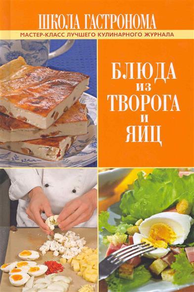 Школа Гастронома Блюда из творога и яиц