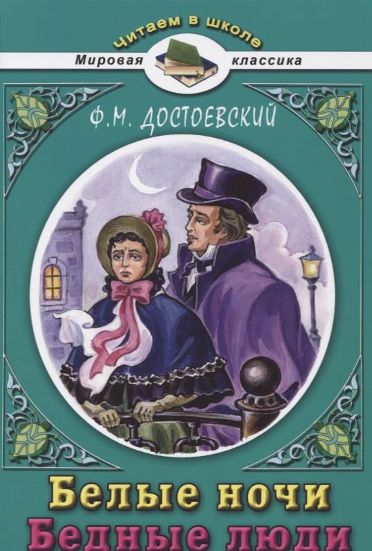 Достоевский Ф. Белые ночи. Бедные люди ISBN: 9785993023045 цена