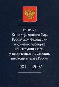 Решения Конституционного Суда РФ по делам о проверке… 2001-2007