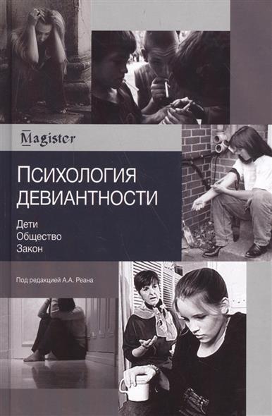 Психология девиантности. Дети. Общество. Закон