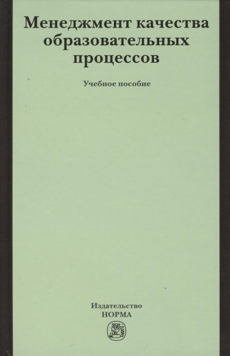 Минько Э., Николаева М. (ред.) Менеджмент качества образовательных процессов: Учебное пособие ISBN: 9785917683690