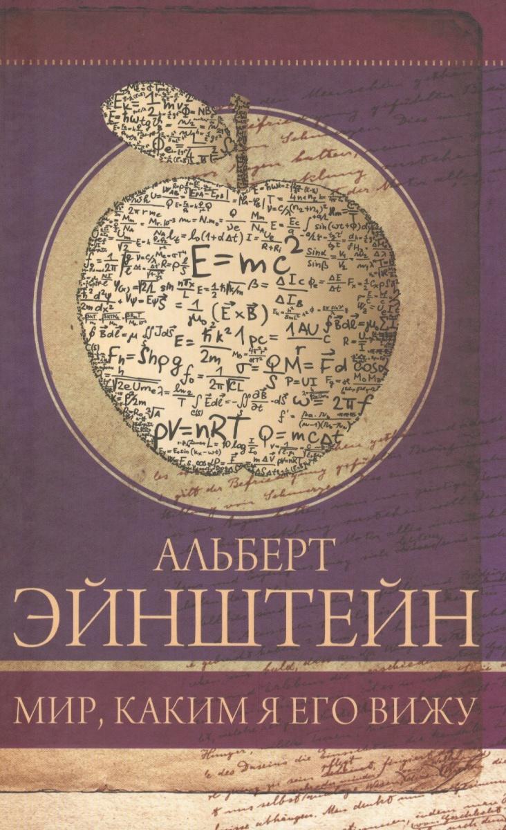Эйнштейн А. Мир, каким я его вижу ISBN: 9785179832478 микоян а сталин каким я его знал