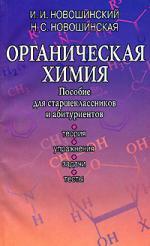 Органическая химия Пос. для старшекл. и абитур.