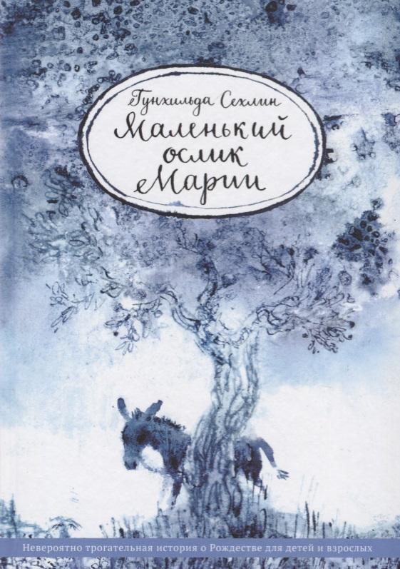 Сехлин Г. Маленький ослик Марии. Невероятно трогательная история о Рождестве для детей и взрослых отсутствует мудрый ослик притчи для детей