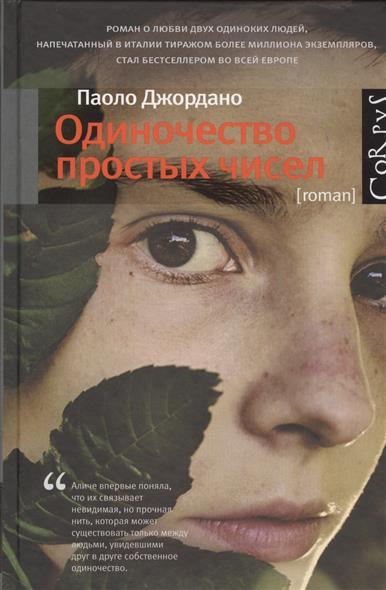 Джордано П. Одиночество простых чисел. Роман ISBN: 9785170858217