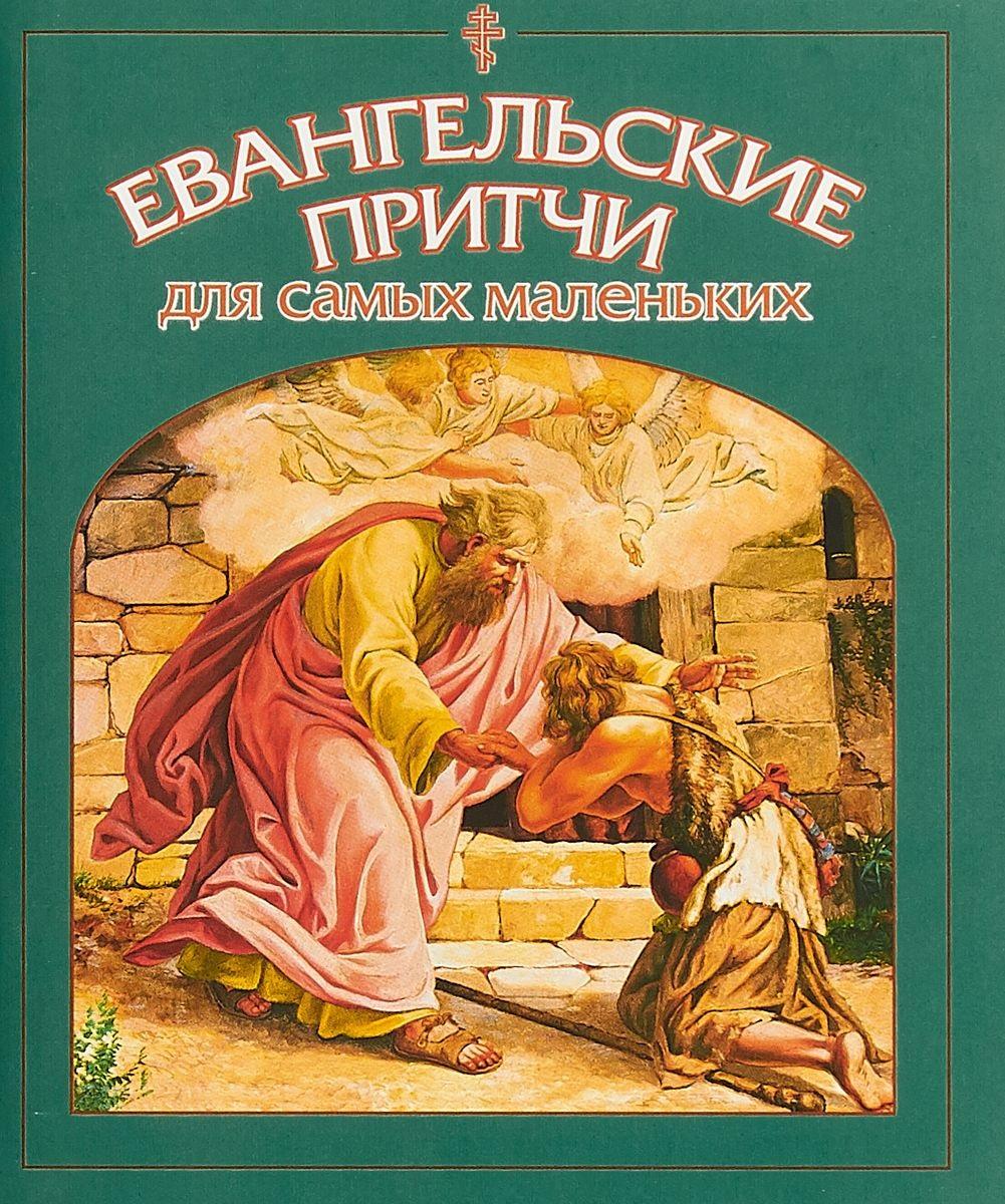 Малягин В. (сост.) Евангельские притчи для самых маленьких черняк е сост для самых маленьких