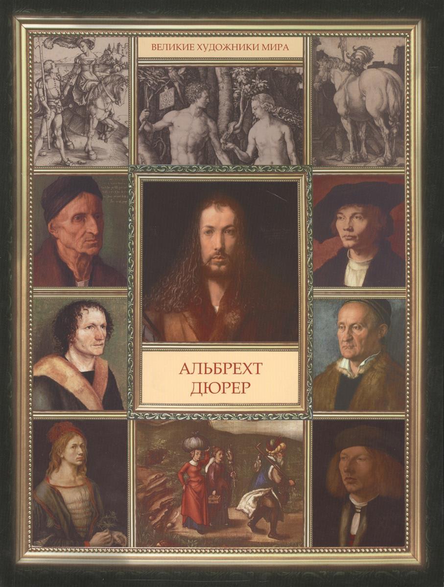 Боронина А. (сост.) Альбрехт Дюрер альбрехт дюрер портреты