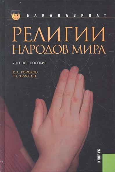 Религии народов мира. Второе издание, переработанное и дополненное