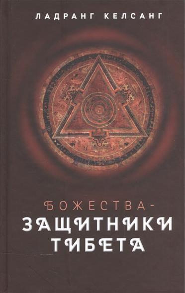Книга Божества - защитники Тибета. Келсанг Л.