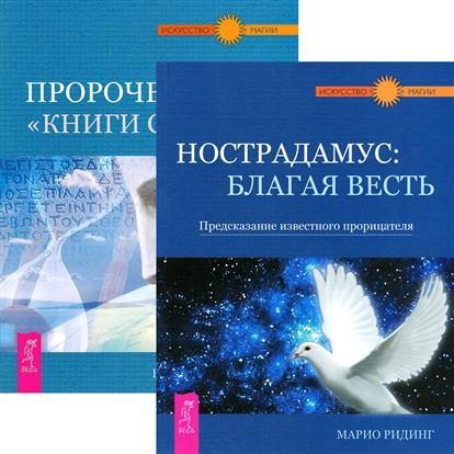 Нострадамус. Пророчество Книги Сивилл (комплект из 2 книг)