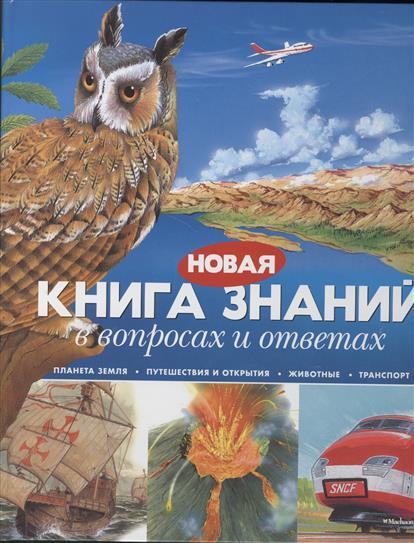 Новая книга знаний в вопросах и ответах: планета Земля. путешествия и открытия. животные. транспорт