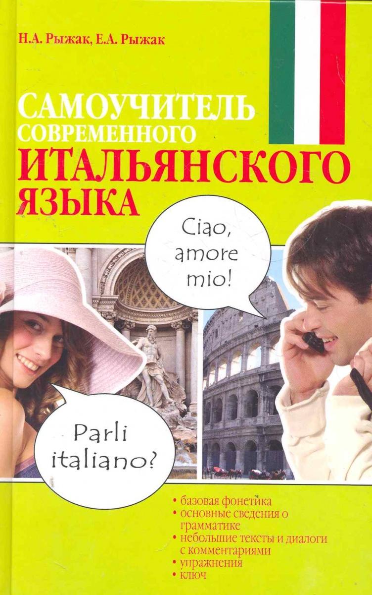 цена на Рыжак Н., Рыжак Е. Самоучитель современного итальянского языка